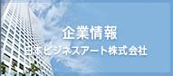 企業情報 日本ビジネスアート株式会社