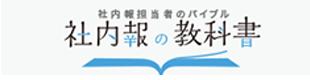 社内報の教科書