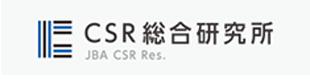 CSR総合研究所