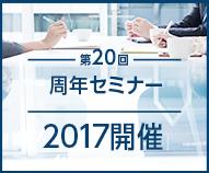 第20回周年セミナー2017開催