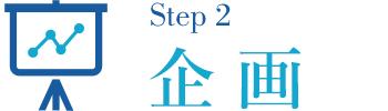 Step 2 企画