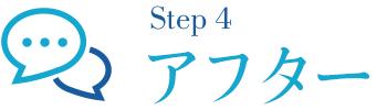 Step 4 アフター